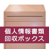 個人情報書類回収BOX